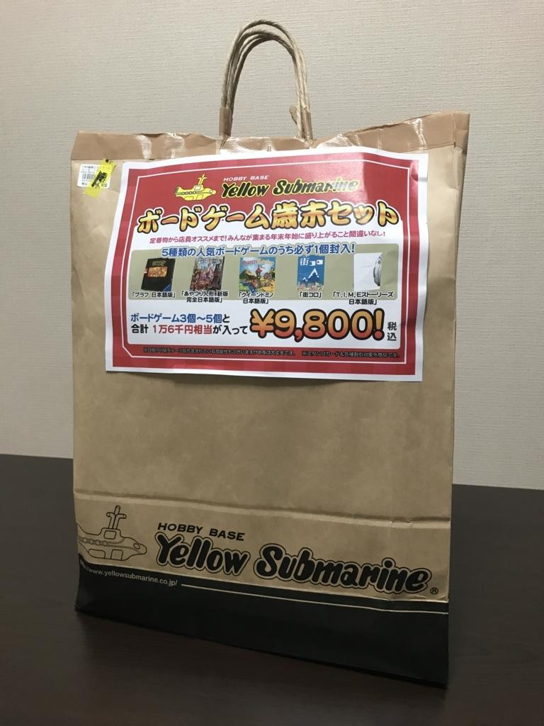 イエローサブマリン‗福袋2018