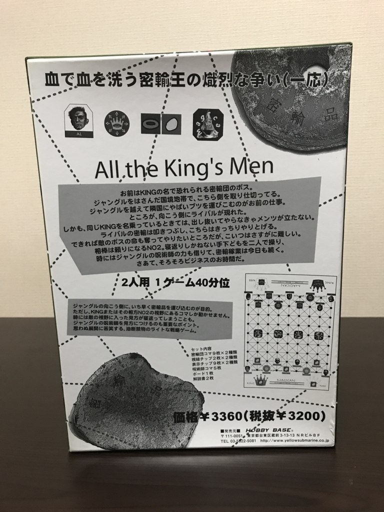 All the King's Men‗裏面