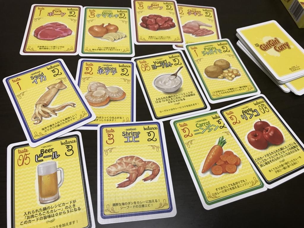 ギリギリカレー‗食材カード