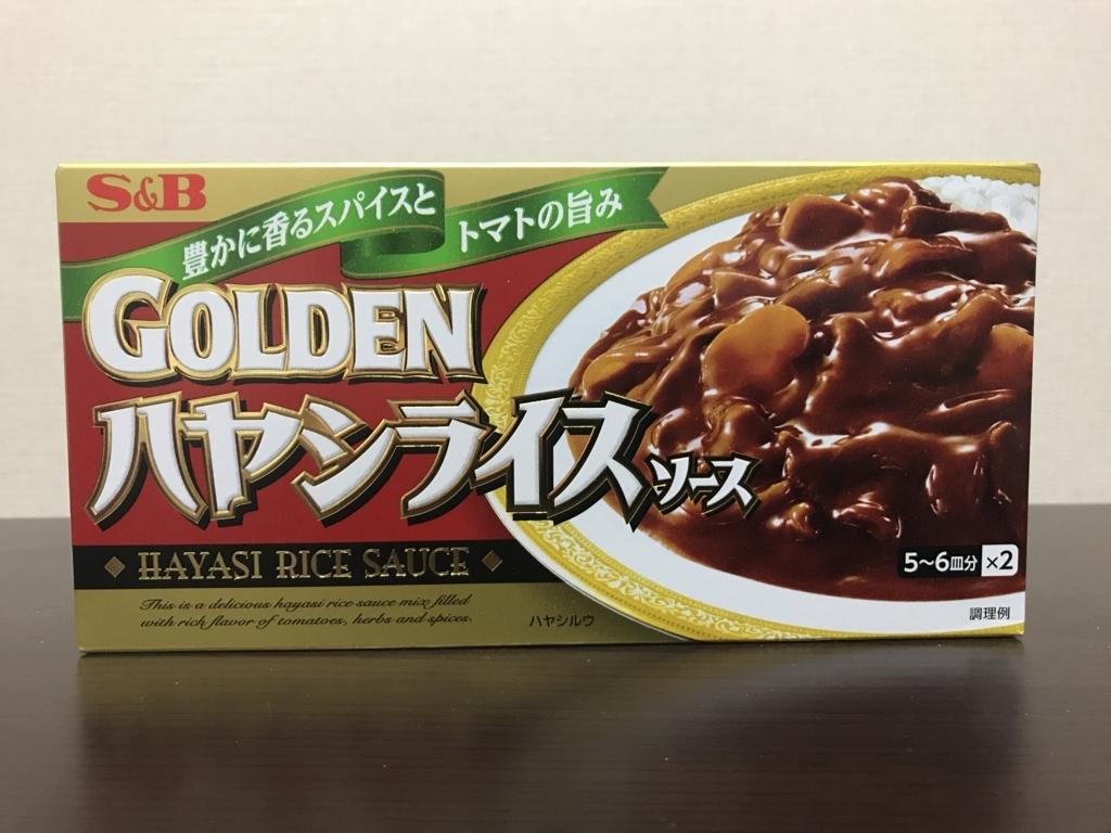 Golden ハヤシライス