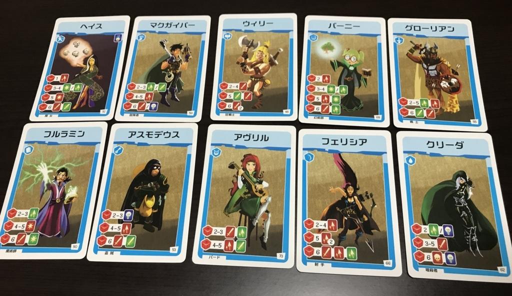 英雄カード