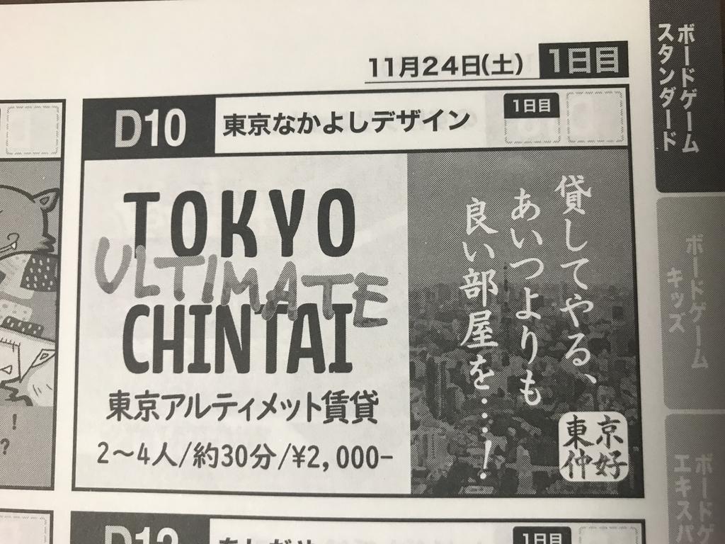 D10 東京なかよしデザイン