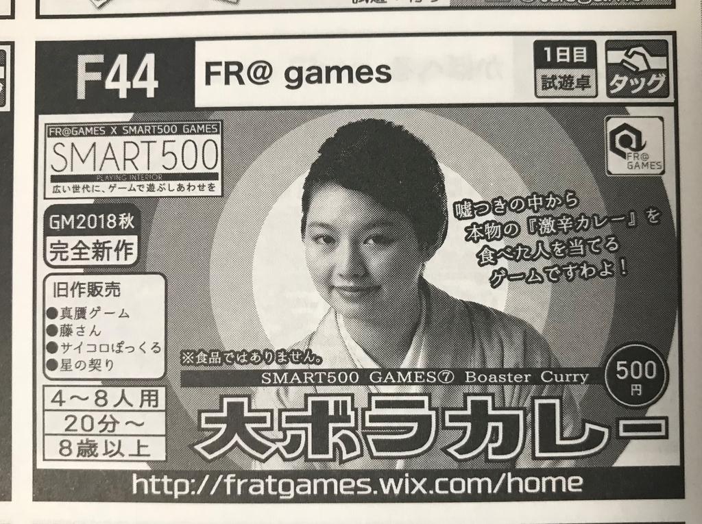 F44 FR@Games