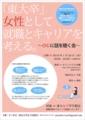 村田美夏 東京大学のイベントで講師