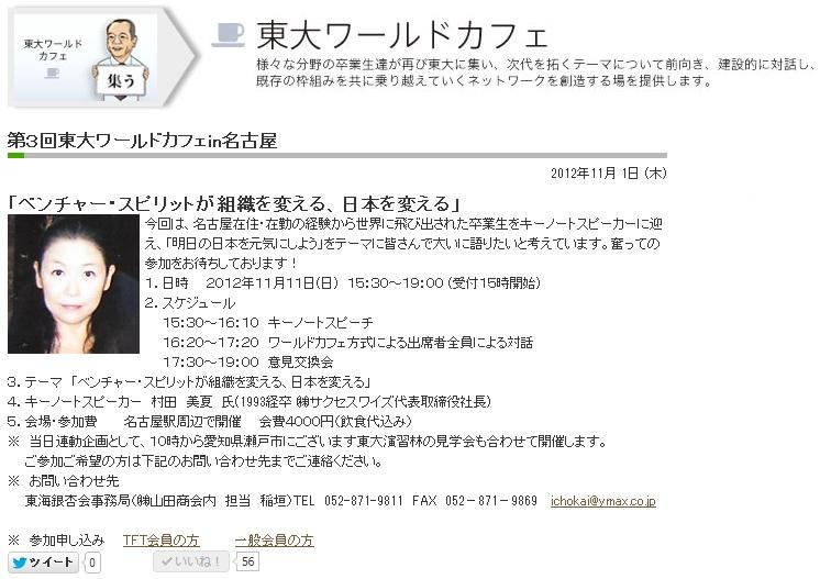 f:id:mikamurata:20121219080104j:image