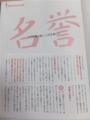 村田美夏 理念と経営 2013年6月号