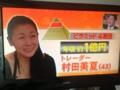 村田美夏 年収格差別 お金バラエティ ピラミッド
