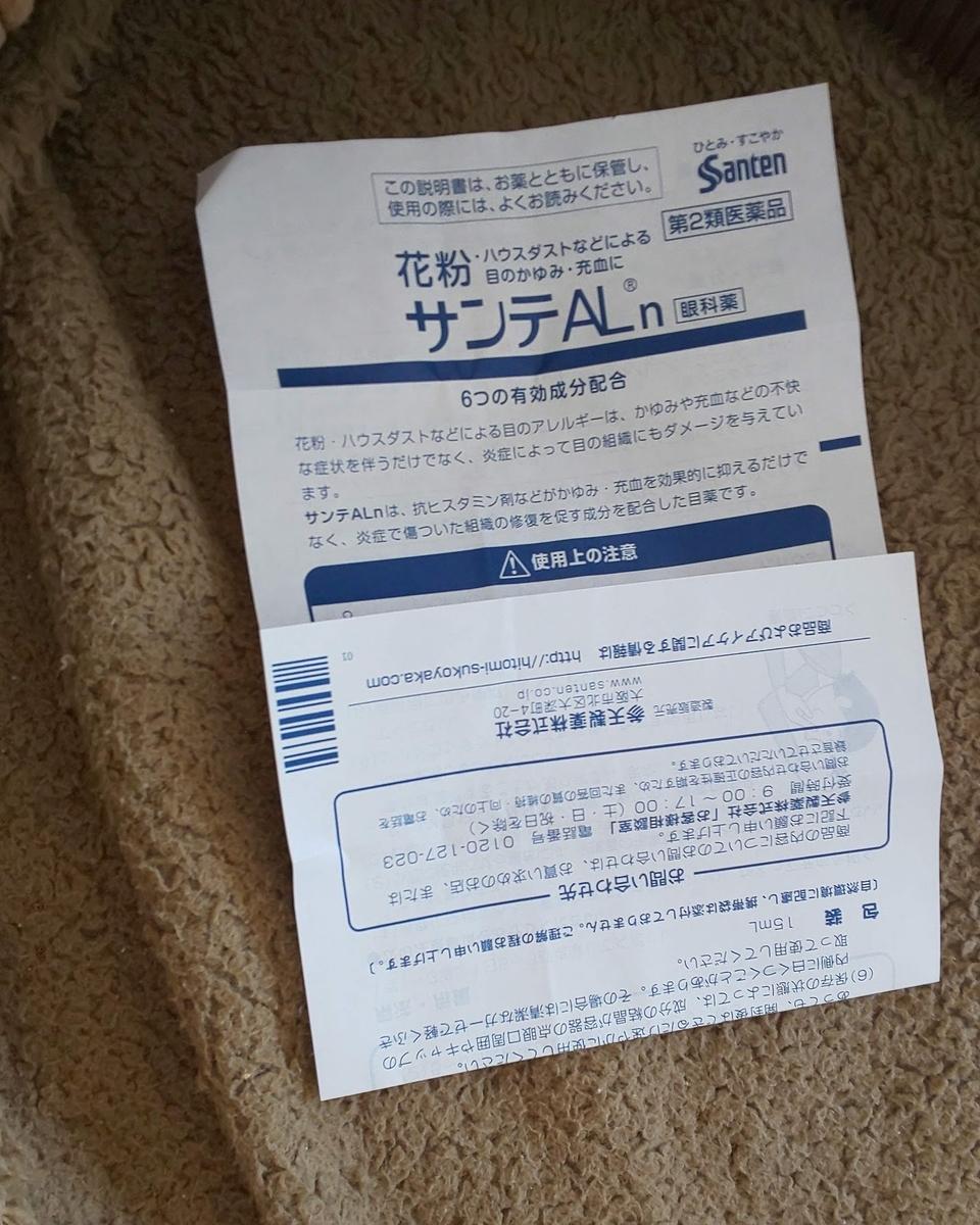 f:id:mikan-iro:20200308225707j:plain