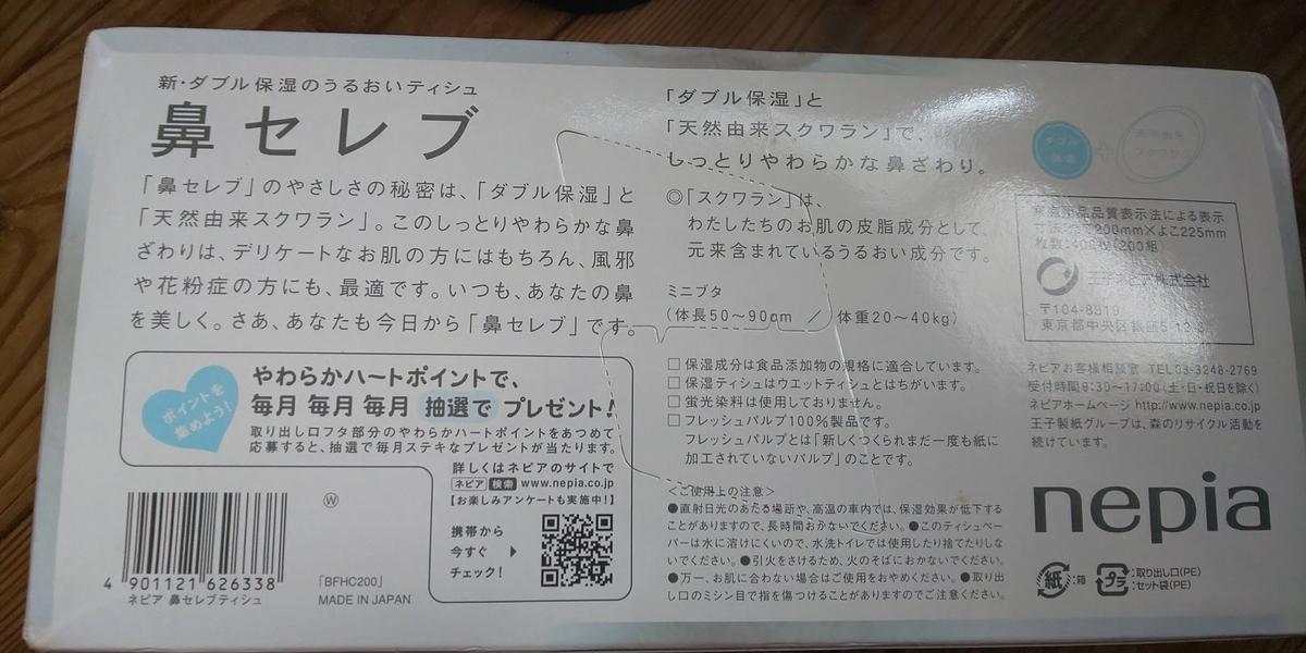 f:id:mikan-iro:20200310182309j:plain