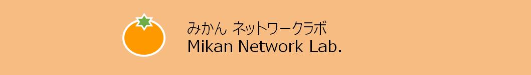 Mikan Network Lab.