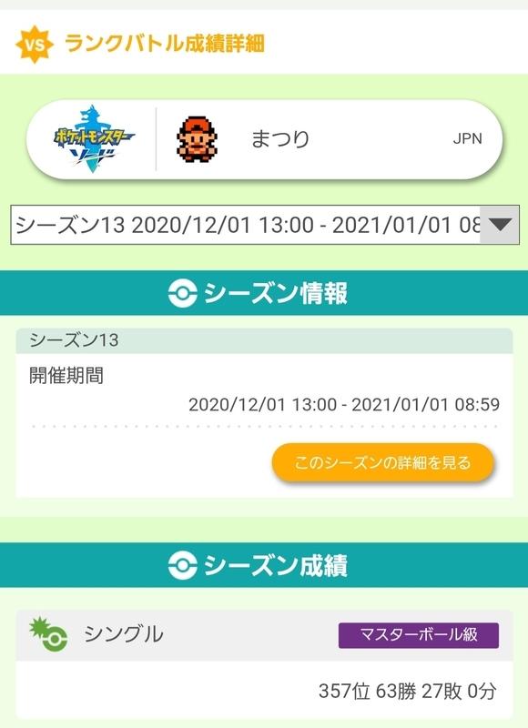 f:id:mikan-poke:20210101144641j:plain