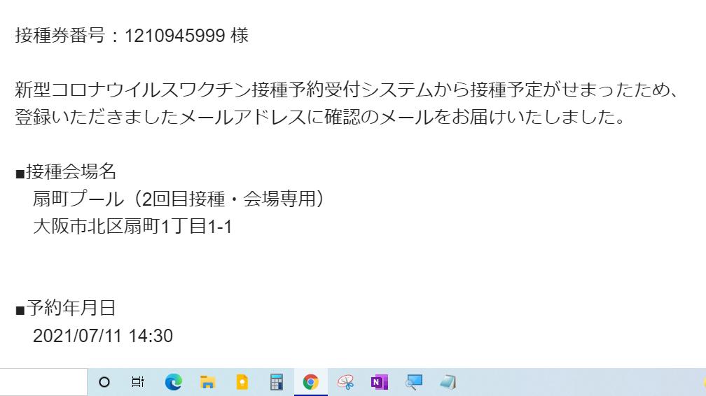 f:id:mikan3399:20210711164833p:plain