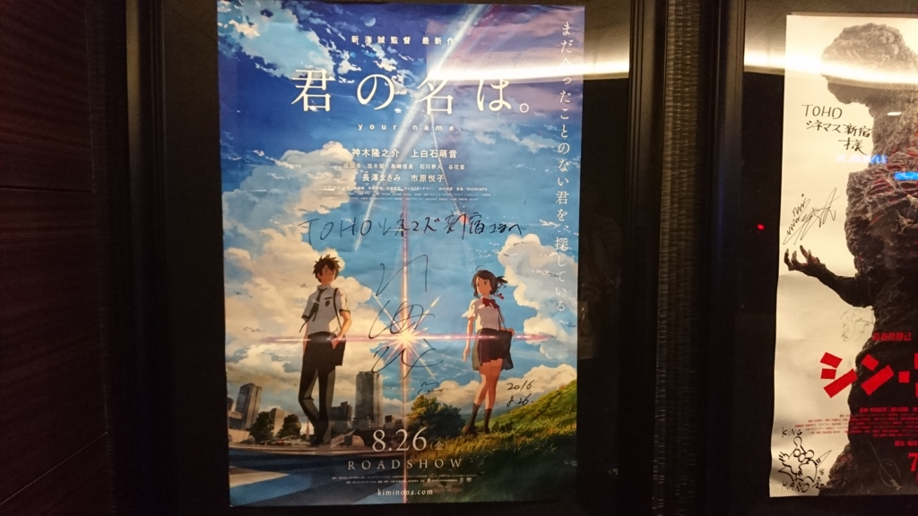 新海誠映画「君の名は。」の結末・ネタバレあり感想。そこかしこに散りばめられた過去作へのオマージュが楽しい , 空いっぱいのみかん箱