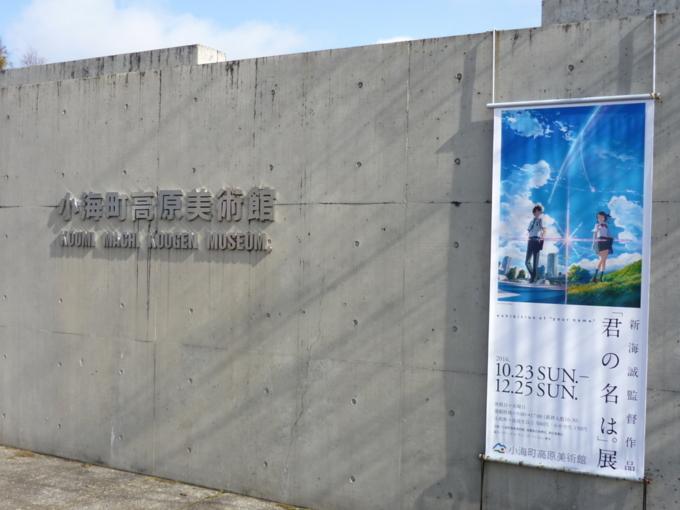 【「君の名は。」展】小海町高原美術館に行ってきたから感想や注意点を書いてみる