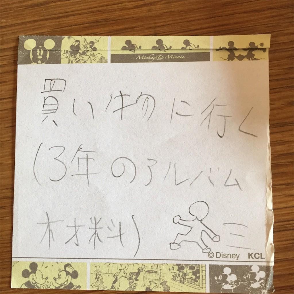 f:id:mikanblog:20160827221044j:image