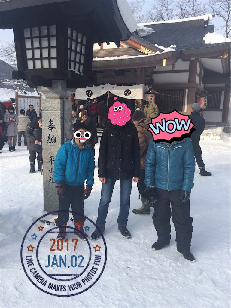f:id:mikanblog:20170103104034j:image