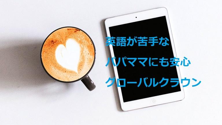 f:id:mikanchan-77:20210612062135j:plain