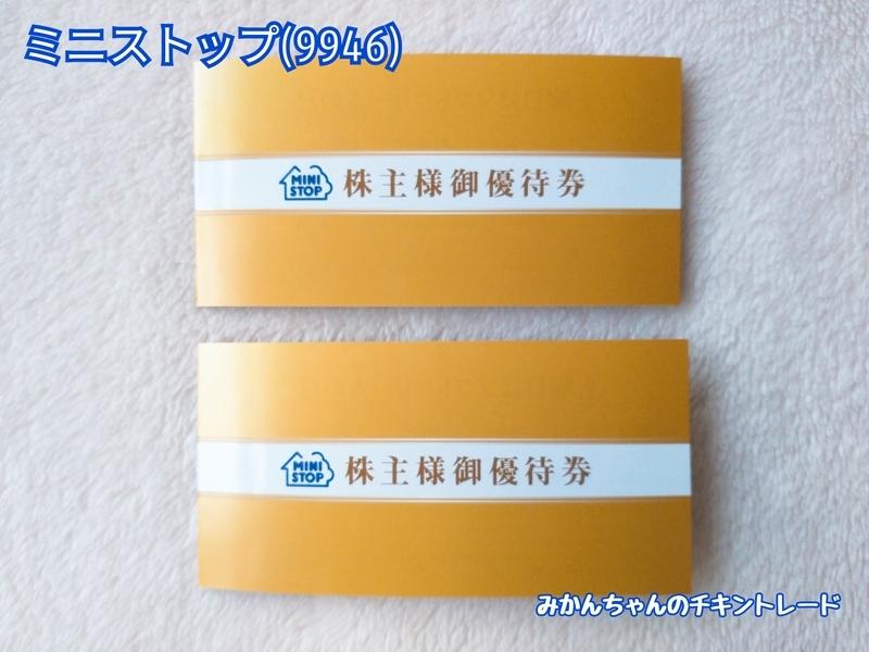 f:id:mikanchan_ct:20210501093435j:plain