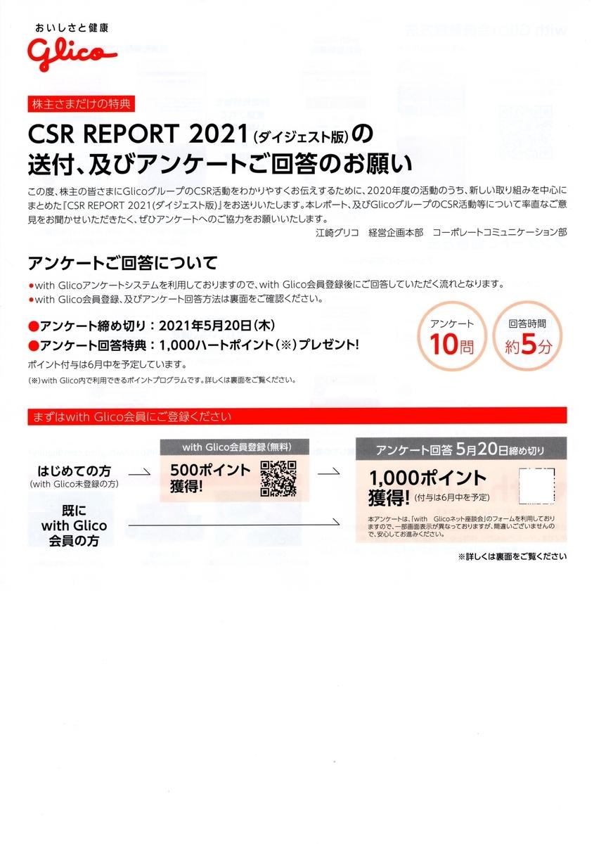f:id:mikanchan_ct:20210501145614j:plain
