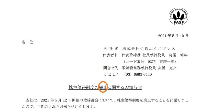 f:id:mikanchan_ct:20210512152618j:plain