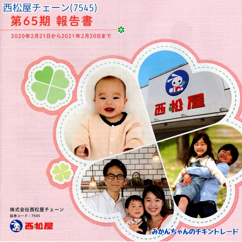 f:id:mikanchan_ct:20210520125502j:plain