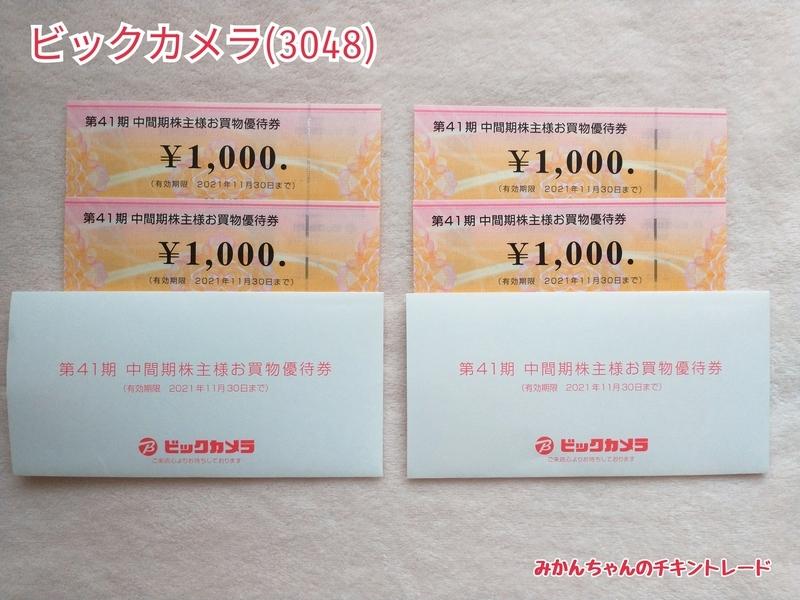 f:id:mikanchan_ct:20210521140431j:plain