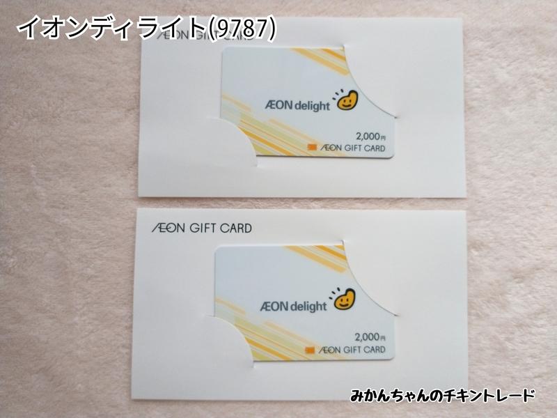 f:id:mikanchan_ct:20210521140504j:plain