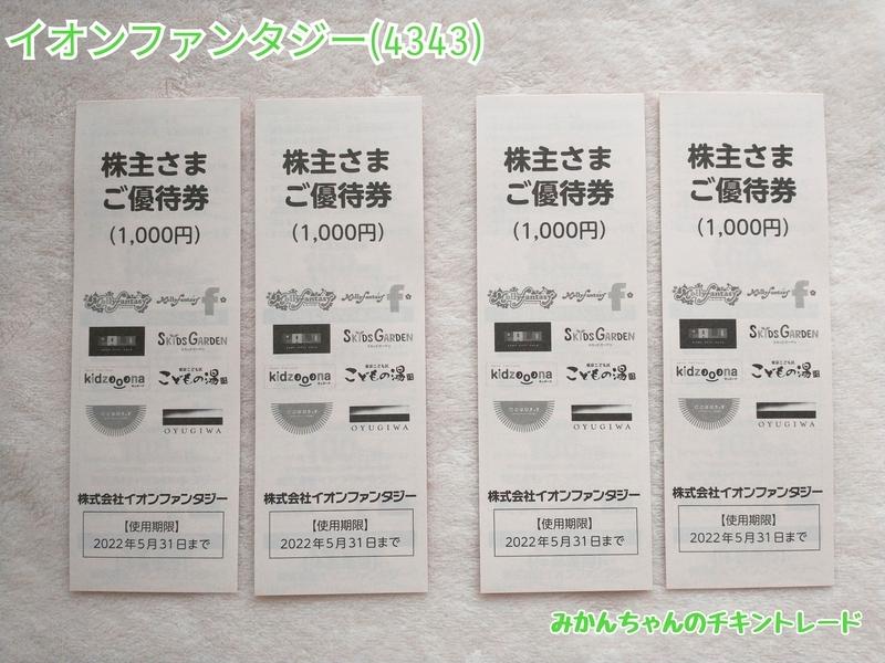f:id:mikanchan_ct:20210521140516j:plain