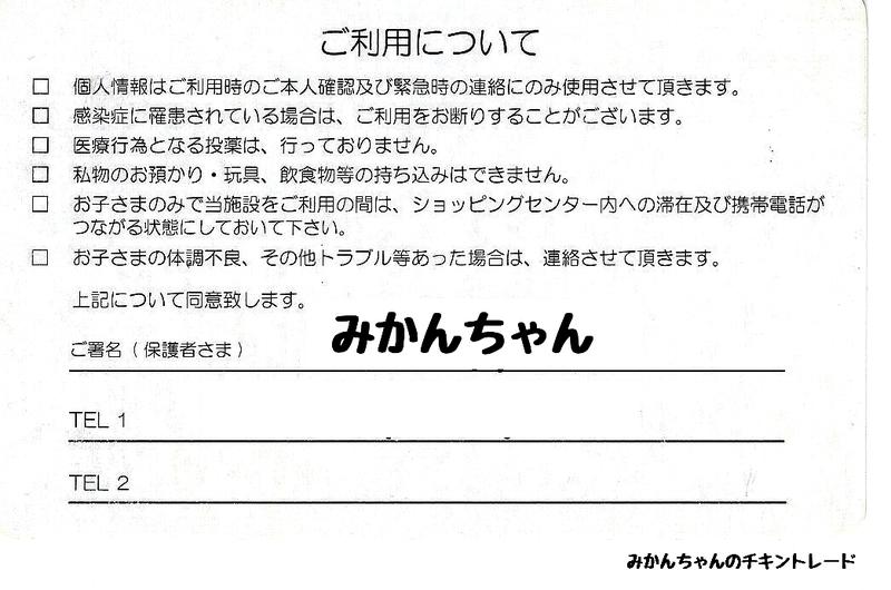 f:id:mikanchan_ct:20210523080910j:plain