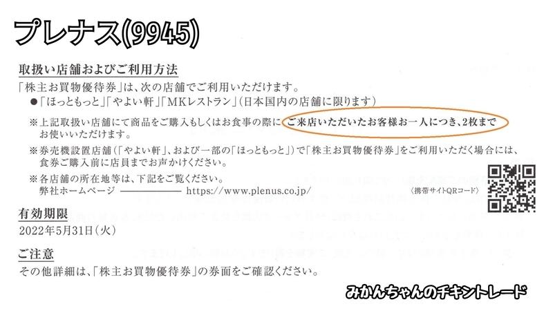 f:id:mikanchan_ct:20210527181144j:plain
