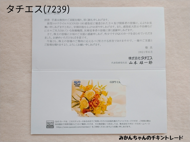 f:id:mikanchan_ct:20210609122524j:plain
