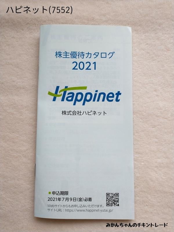 f:id:mikanchan_ct:20210609153447j:plain