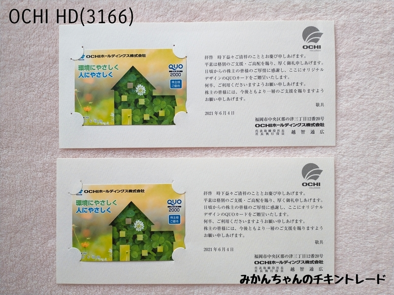 f:id:mikanchan_ct:20210609154437j:plain