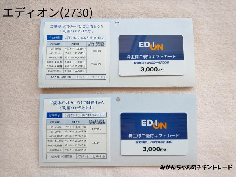 f:id:mikanchan_ct:20210616185552j:plain