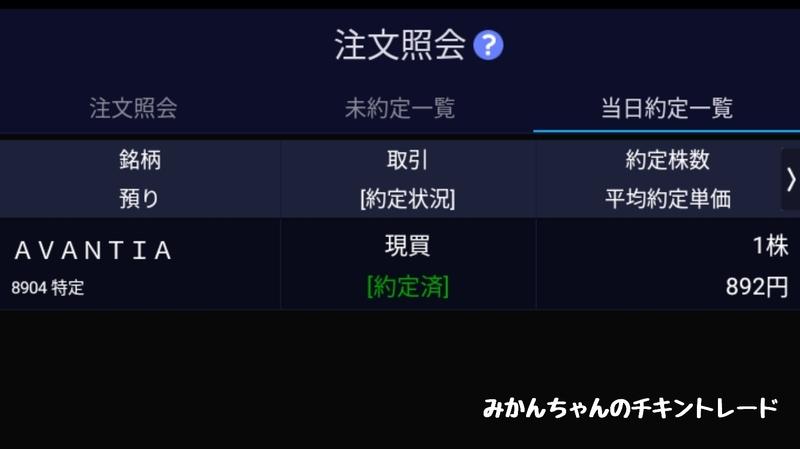 f:id:mikanchan_ct:20210618152703j:plain