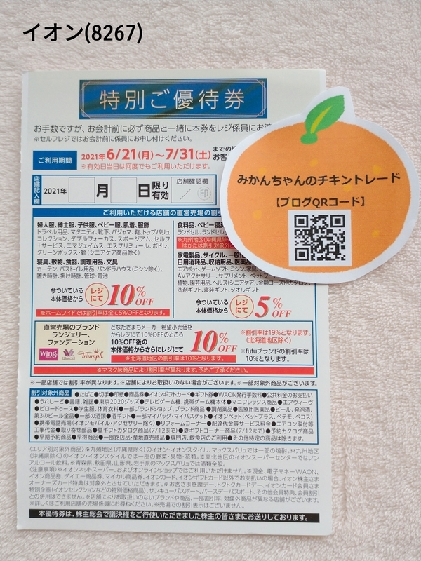 f:id:mikanchan_ct:20210620085349j:plain