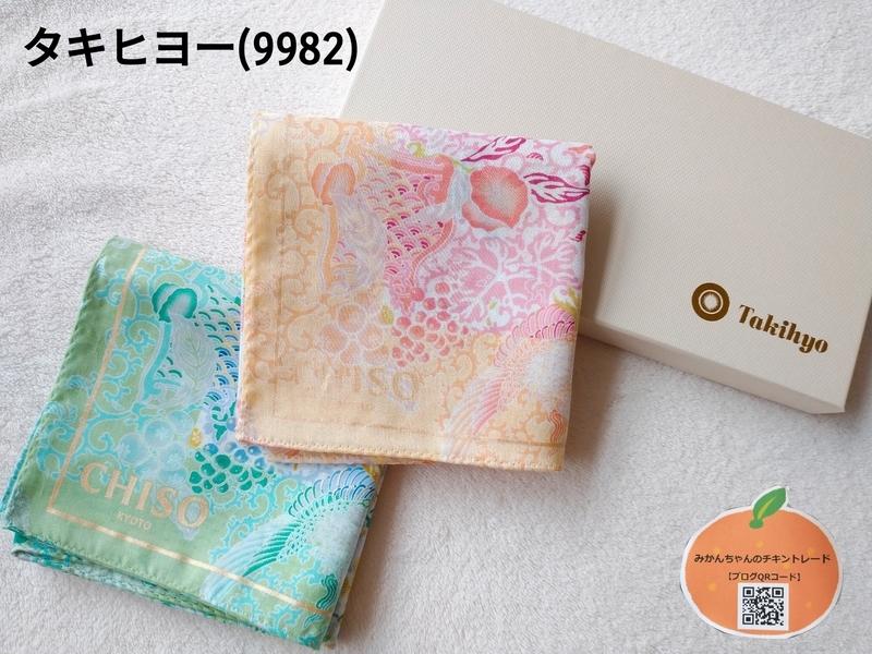 f:id:mikanchan_ct:20210620085411j:plain