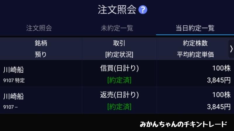 f:id:mikanchan_ct:20210623140643j:plain