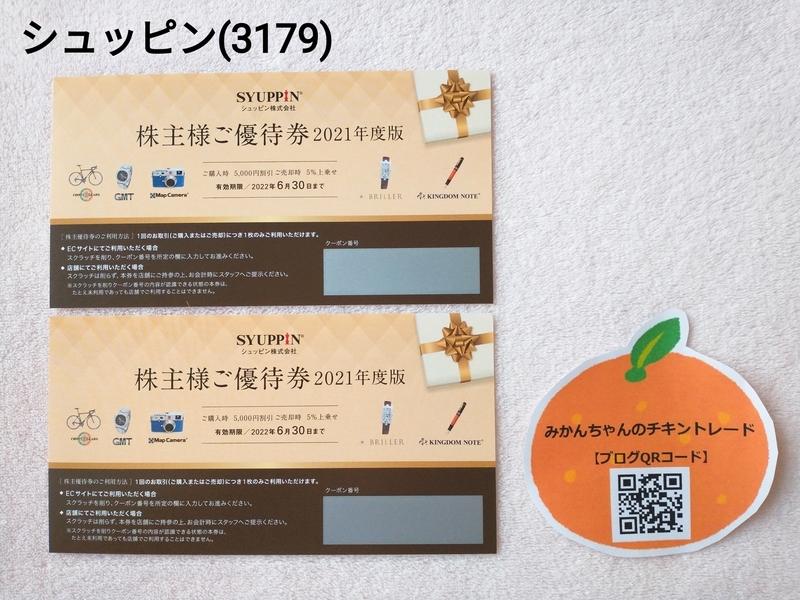 f:id:mikanchan_ct:20210704090522j:plain