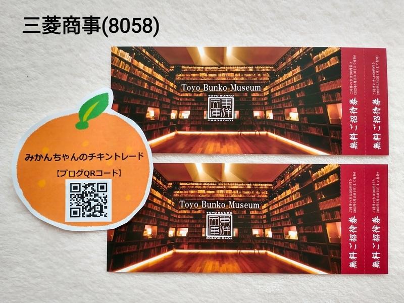 f:id:mikanchan_ct:20210704090745j:plain