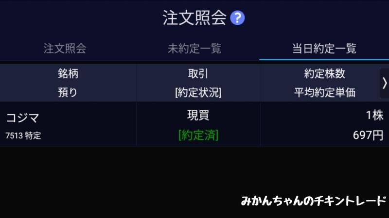 f:id:mikanchan_ct:20210712151215j:plain