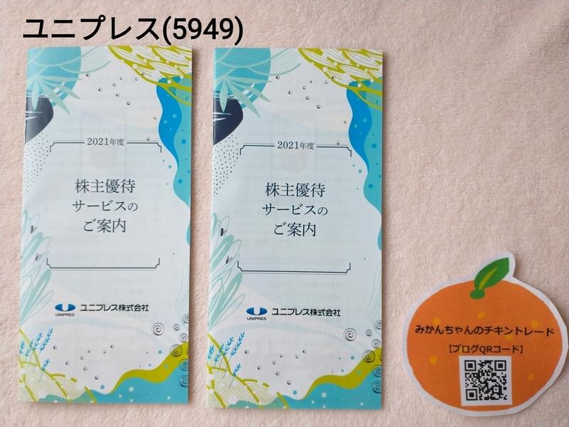 f:id:mikanchan_ct:20210731074236j:plain