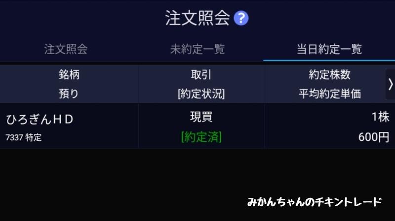 f:id:mikanchan_ct:20210804150807j:plain