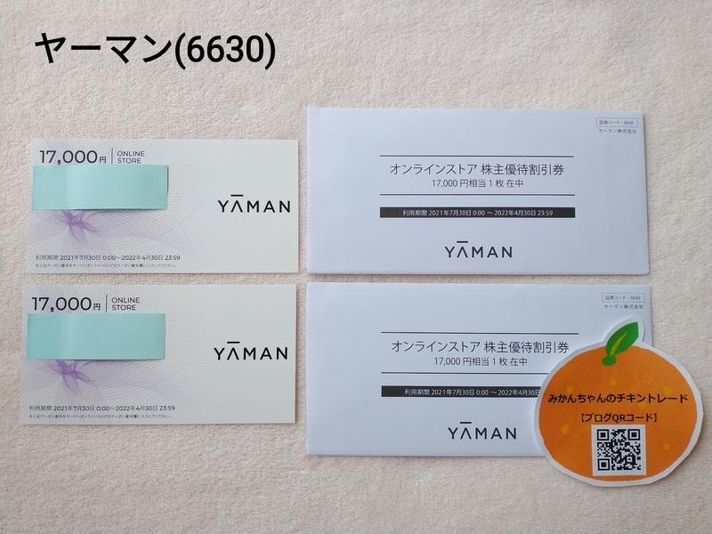 f:id:mikanchan_ct:20210804161357j:plain