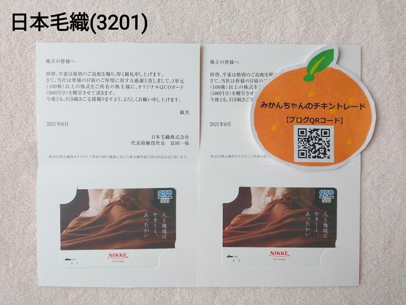 f:id:mikanchan_ct:20210818164013j:plain