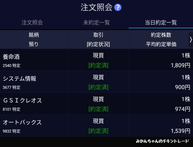 f:id:mikanchan_ct:20210823092642j:plain