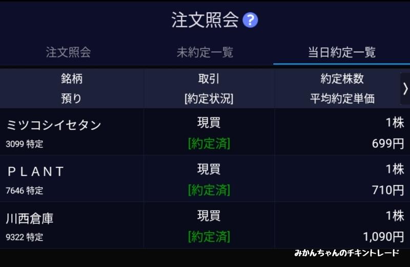f:id:mikanchan_ct:20210824152028j:plain