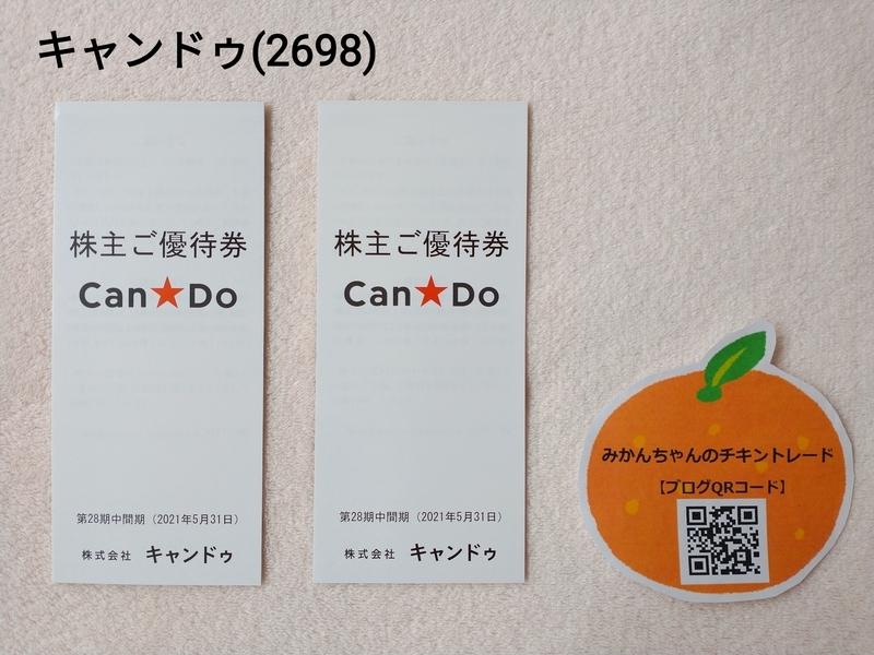 f:id:mikanchan_ct:20210828103134j:plain