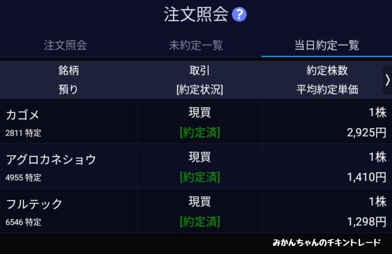 f:id:mikanchan_ct:20210828103704j:plain