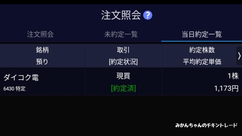 f:id:mikanchan_ct:20210901222639j:plain